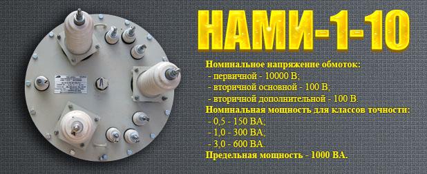 nami-1-10