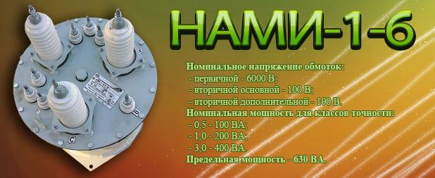 nami-1-6