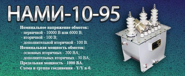 nami-10-95
