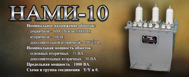 nami-10