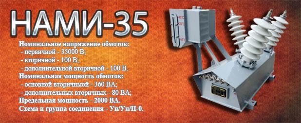 nami-35