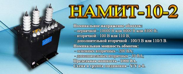 namit-10-2