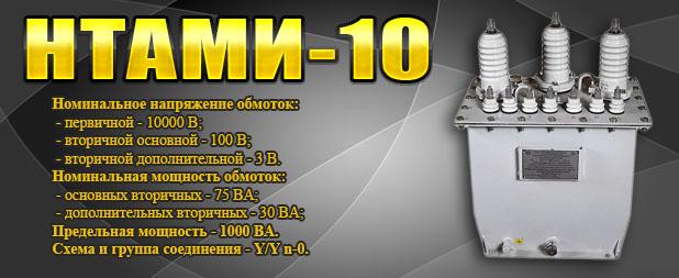 ntami-10