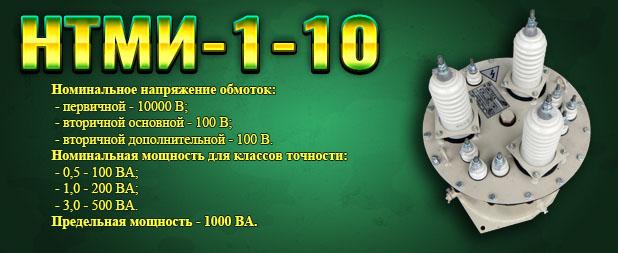 ntmi-1-10