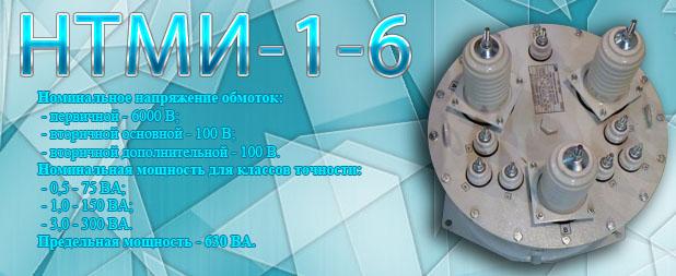 ntmi-1-6