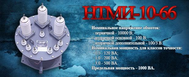 ntmi-10-66
