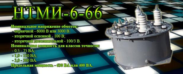 ntmi-6-66