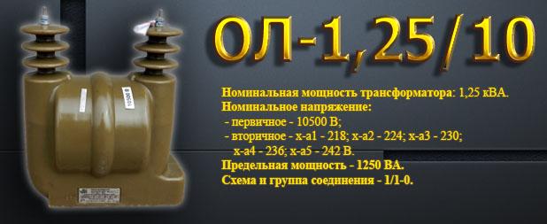 ol-1,25-10