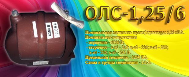 ols-1,25-6