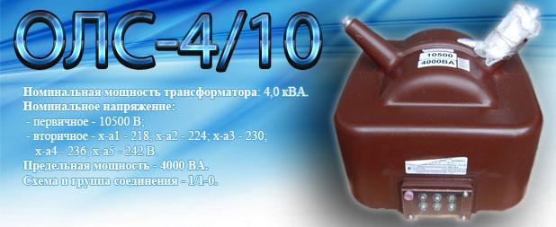 ols-4-10