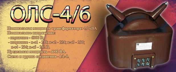 ols-4-6