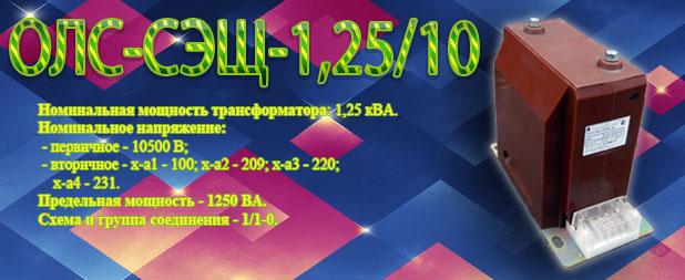 ols-seshch-1,25-10