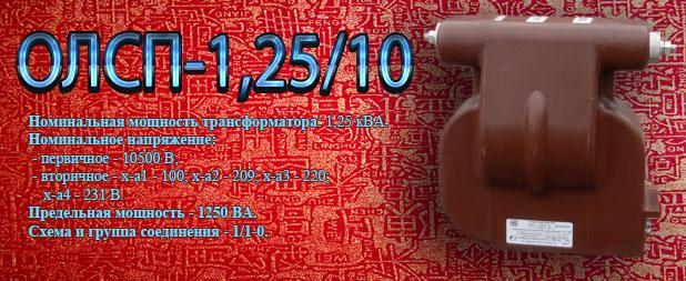 olsp-1,25-10