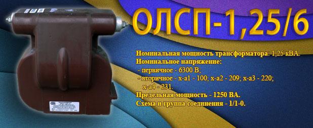 olsp-1,25-6