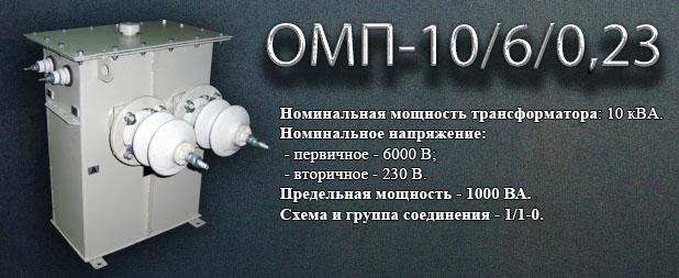 omp-10-6-0-23