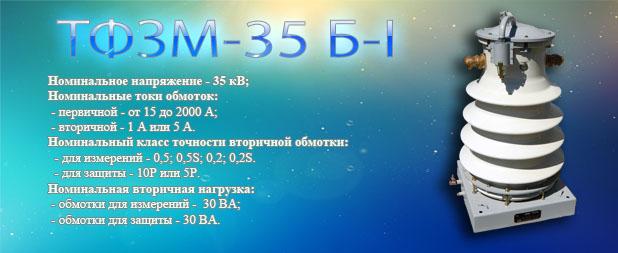 tfzm-35-b-i
