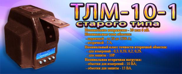 tlm-10-1-starogo-tipa
