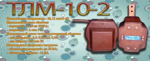 tlm-10-2