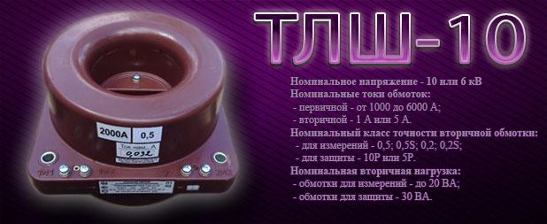 tlsh-10