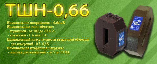tnshn-0,66