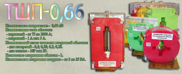 tnshp-0,66