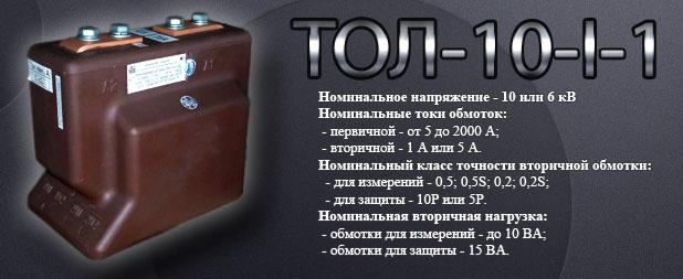 tol-10-I-1