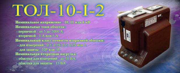 tol-10-I-2