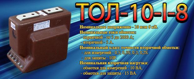 tol-10-I-8