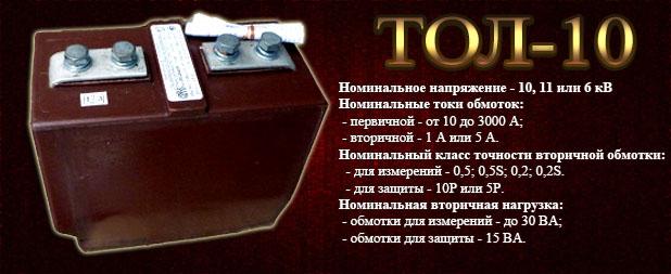tol-10