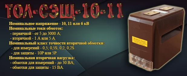 tol-seshch-10-11