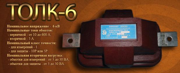 tolk-6