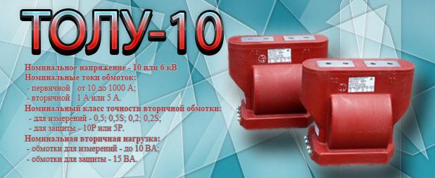 tolu-10