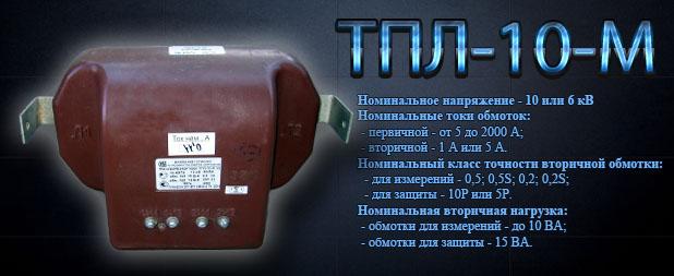 tpl-10-m
