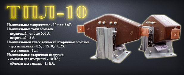 tpl-10