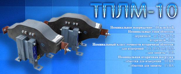 tplm-10