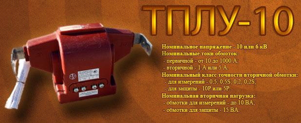 tplu-10