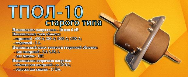 tpol-10-starogo-tipa