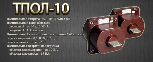 tpol-10