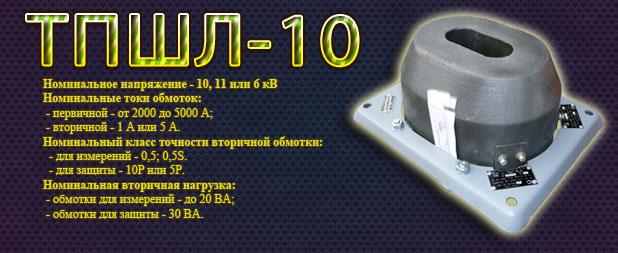 tpshl-10