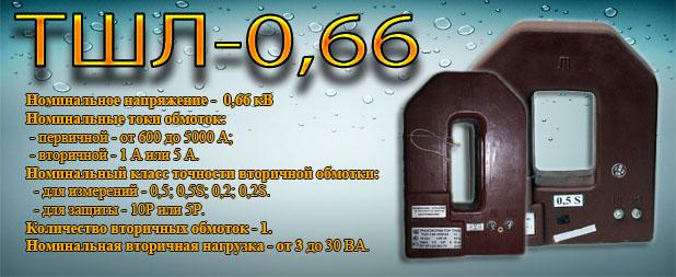 tshl-0,66