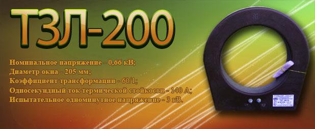 tzl-200