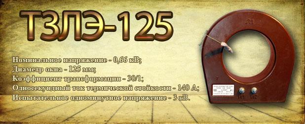 tzle-125