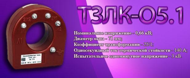 tzlk-o5-1