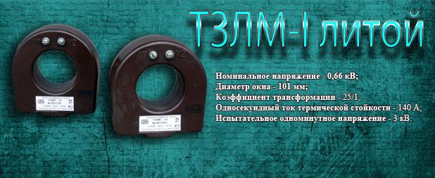 tzlm-1-litoy