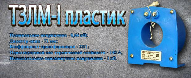 tzlm-1-plastik
