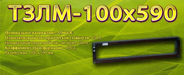 tzlm-100_590
