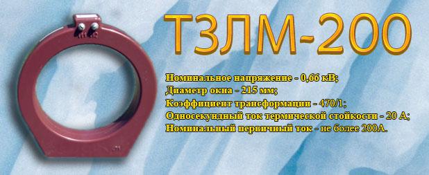 tzlm-200