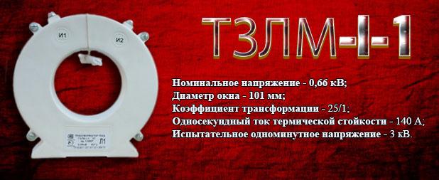 tzlm-i-1
