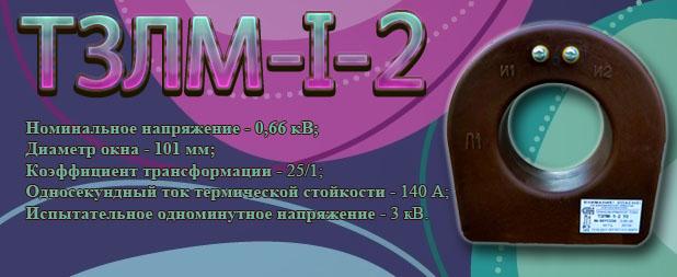 tzlm-i-2