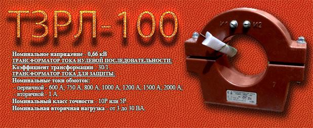 tzrl-100
